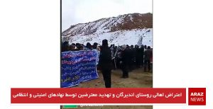 اعتراض اهالی روستای اندیرگان و تهدید معترضین توسط نهادهای امنیتی و انتظامی