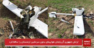 ارتش جمهوری آزربایجان هواپیمای بدون سرنشین ارمنستان را ساقط کرد