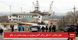 جان باختن ۳۰ نفر براثر آتشسوزی در بیمارستانی در باکو