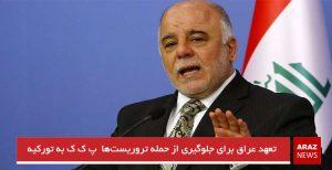 تعهد عراق برای جلوگیری از حمله تروریستها پ ک ک به تورکیه