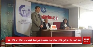 کنفرانس «از قاراباغ تا اورمیه؛ سرزمینهای ترکی تحت تهدید» در آنکارا برگزار شد + تصاویر