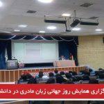 برگزاری همایش روز جهانی زبان مادری در دانشگاه مراغه