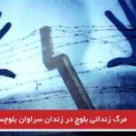 مرگ زندانی بلوچ در زندان سراوان بلوچستان