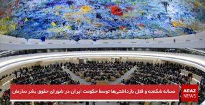 مساله شکنجه و قتل بازداشتیها توسط حکومت ایران در شورای حقوق بشر سازمان ملل