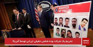 تحریم یک شرکت و ده شخص حقیقی ایرانی توسط آمریکا