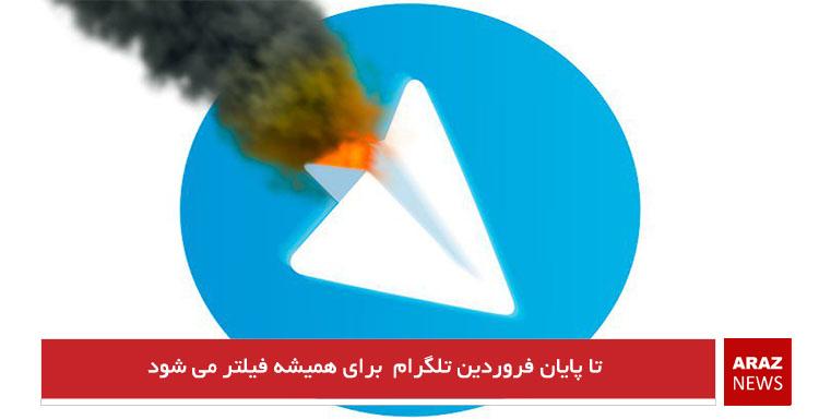 تا پایان فروردین تلگرام برای همیشه فیلتر می شود