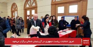 امروز انتخابات ریاست جمهوری در آزربایجان شمالی برگزار میشود