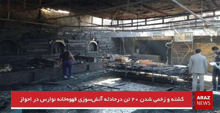 کشته و زخمی شدن۲۰ تن درحادثه آتشسوزی قهوهخانه نوارس در احواز
