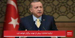 ترکیه انتخابات پیش از موعد برگزار خواهد کرد