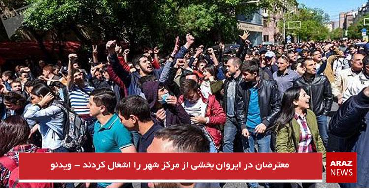 معترضان در ایروان بخشی از مرکز شهر را اشغال کردند – ویدئو