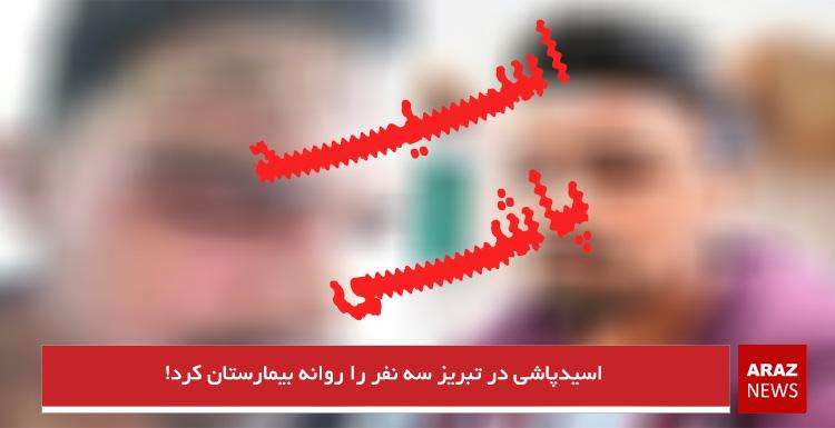 اسیدپاشی در تبریز سه نفر را روانه بیمارستان کرد!