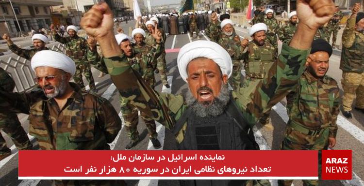تعداد نیروهای نظامی ایران در سوریه ۸۰ هزار نفر است