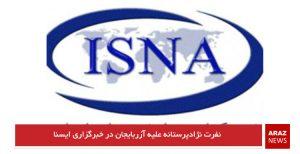 نفرت نژادپرستانه علیه آزربایجان در خبرگزاری ایسنا
