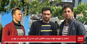 احضار و تفهیم اتهام دوباره فعالین ملی-مدنی آزربایجانی در تهران