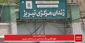 خودکشی یک زندانی در زندان تبریز