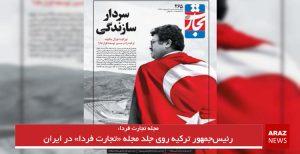 رئیسجمهور ترکیه روی جلد مجله «تجارت فردا» در ایران