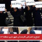 تجمع و اعتراض کارمندان شهرداری منطقه ۳ تبریز