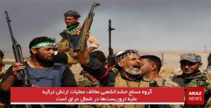 گروه مسلح حشدالشعبی مخالف عملیات ارتش ترکیه علیه تروریستها در شمال عراق است
