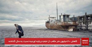 کاهش ۴۰ میلیون متر مکعب از حجم دریاچه اورمیه نسبت به سال گذشته