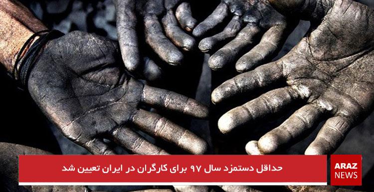 حداقل دستمزد سال ۹۷ برای کارگران در ایران تعیین شد
