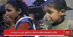 واکنش کشورهای منطقه به حملات سه کشور غربی به رژیم اسد
