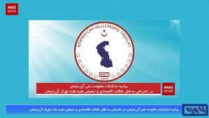 برنامه خبری-تحلیلی «زاویه» به زبان فارسی؛ ۲۱ فروردین ۹۷