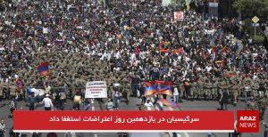 سرکیسیان در یازدهمین روز اعتراضات استغفا داد