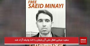 سعید مینایی فعال ملی آزربایجان با اخذ وثیقه آزاد شد