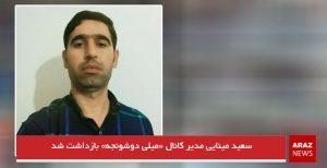 سعید مینایی مدیر کانال «میلی دوشونجه» بازداشت شد