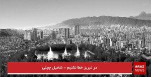 در تبریز خطا نکنیم – شامیل چچنی