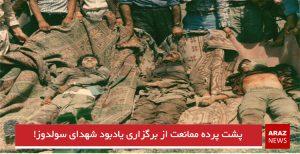 پشت پرده ممانعت از برگزاری یادبود شهدای سولدوز!