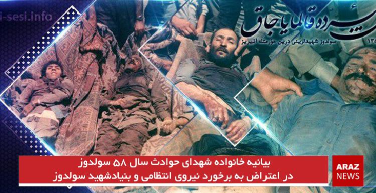 بیانیه خانواده شهدای حوادث سال ۵۸سولدوز در اعتراض به برخورد نیروی انتظامی و بنیادشهید سولدوز