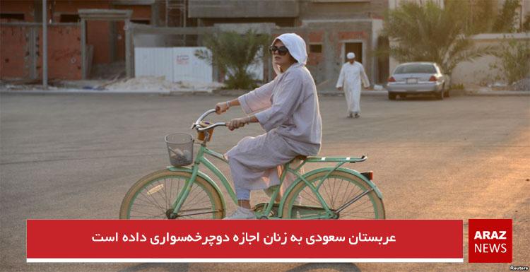عربستان سعودی به زنان اجازه دوچرخهسواری داده است