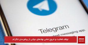 توقف فعالیت و خروج تمامی نهادهای دولتی از پیامرسان تلگرام