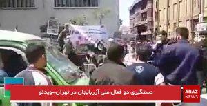 شعار علیه دولت اشغالگر ارمنستان و دستگیری دو فعال ملی آزربایجان در تهران-ویدئو