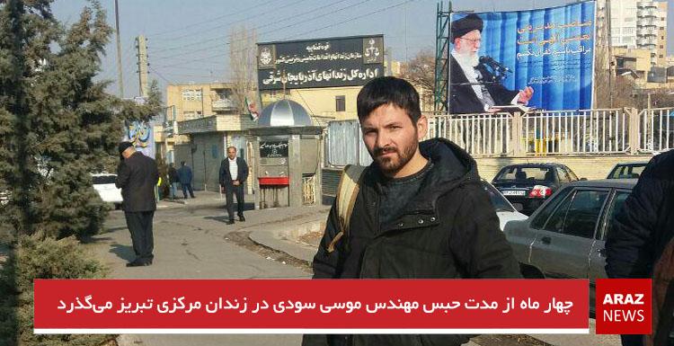 چهار ماه از مدت حبس مهندس موسی سودی در زندان تبریز میگذرد