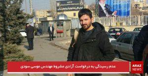 عدم رسیدگی به درخواست آزادی مشروط مهندس موسی سودی