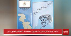 انتشار اولین شماره نشریه دانشجویی «اوخو» در دانشگاه پیام نور تبریز