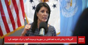 آمریکا تا زمانی که به اهدافش در سوریه نرسیده آنجا را ترک نخواهد کرد