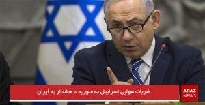ضربات هوایی اسراییل به سوریه – هشدار به ایران