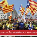 تظاهرات هزاران نفر از مردم کاتالونیا برای آزادی رهبران استقلالطلب