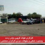 کارگران فولاد قزوین چادر زدند/ وضعیت شغلی و معوقات مزدی کارگران مشخص نیست