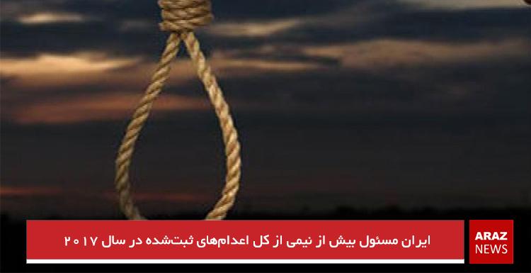 ایران مسئول بیش از نیمی از کل اعدامهای ثبتشده در سال ۲۰۱۷