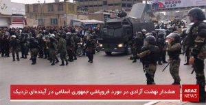 هشدار نهضت آزادی در مورد فروپاشی جمهوری اسلامی در آیندهای نزدیک