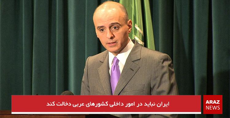 ایران نباید در امور داخلی کشورهای عربی دخالت کند