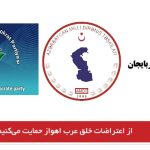 از اعتراضات خلق عرب اهواز حمایت میکنیم !