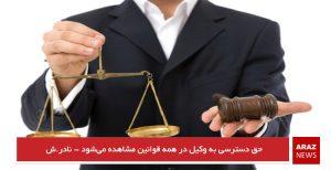 حق دسترسی به وکیل در همه قوانین مشاهده میشود – نادر.ش