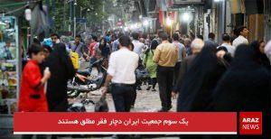 یک سوم جمعیت ایران دچار فقر مطلق هستند