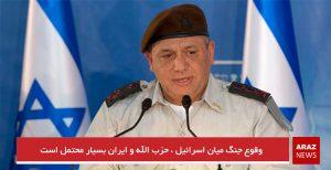 وقوع جنگ میان اسرائیل ، حزب الله و ایران بسیار محتمل است