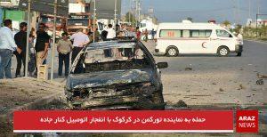 حمله به نماینده تورکمن در کرکوک با انفجار اتومبیل کنار جاده